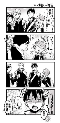 He's dumb at replying Daisuga, Kuroken, Bokuaka, Kagehina, Kenma, Haikyuu Funny, Haikyuu Ships, Haikyuu Anime, Anime Chibi
