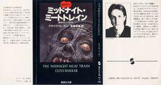 「血の本シリーズ」 クライヴ・バーカー 集英社文庫1987年(昭和62年)