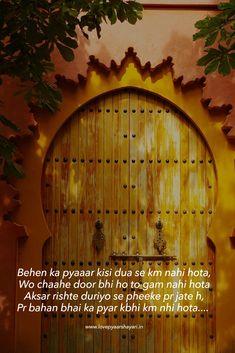 shayari,Hindi shayari on raksha bandhan, रक्षा बंधन शायरी, images on raksha bandhan, bhai behen ki shayari, bhai behen hindi quotes, भाई बहन हिंदी शायरी #rakshabandhan #raksha #bandhan #bhai #behen #rakhi #festival #hindiquotes #happyrakshabandhan Raksha Bandhan Shayari, Rakhi Festival, Happy Rakshabandhan, Romantic Shayari, Beautiful Love, Hindi Quotes, Painting, Art, Art Background