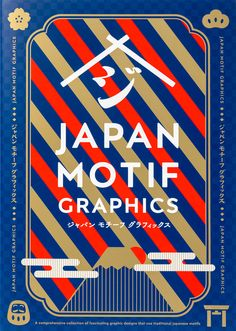 "Motif Graphics ""Japan Motif Graphics"" Author : PIE International (Editor) in color) Binding:Softbound Release Date : in Asia Language : Japanese Publisher : PIE International""Japan Motif Graphics"" Author : PIE International (Editor) Pag. Japan Design, Japan Graphic Design, Web Design, Graphic Design Posters, Graphic Design Illustration, Flyer Design, Layout Design, Design Art, Print Design"