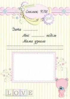"""Набор страничек """"Sweet Girl""""  формат А-5, в наборе 17 страниц. !!!!Странички ТОЛЬКО для личного пользования!!! Продажа набора ЗАПРЕЩЕНА!!! фото 3"""