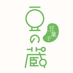 noueさんの提案 - 豆菓子直売所のロゴマーク | クラウドソーシング「ランサーズ」 Logo Sign, Typography Logo, Typography Design, Lettering, Chinese Fonts Design, Japanese Graphic Design, Typo Design, Word Design, Name Card Design