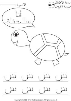 medinakids letter arabic siin letter trace and color worksheet Arabic Alphabet Letters, Tracing Letters, Letter Writing Worksheets, Islamic Studies, Printable Letters, Learning Arabic, Pre School, Ramadan, Kindergarten
