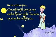 "The ""Little Prince"" still teaches us … – Nicewords Little Prince Quotes, The Little Prince, Journey Quotes, Life Quotes, Childish Quotes, Amazing Quotes, Best Quotes, Motivational Words, Inspirational Quotes"