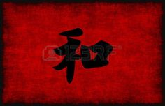 Chinese Calligraphy Symbol for Harmony in Red and Black photo