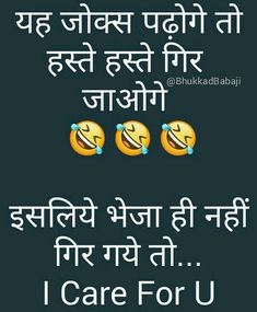 Ideas Funny Quotes For Teens In Hindi Funny Friendship Quotes, Funny Quotes In Urdu, Funny Attitude Quotes, Jokes In Hindi, Funny Quotes For Teens, Jokes Quotes, Funny Quotes About Life, Jokes For Teens, Comedy Quotes