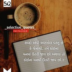 Image may contain: text True Quotes, Motivational Quotes, Gujarati Quotes, Truth Of Life, Wise Words, Letter Board, Thoughts, Feelings, Poet