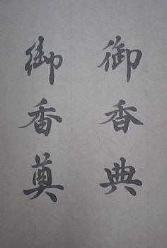 「らおろ☆」の筆遊び Japanese Calligraphy, Typography, Lettering, Life Hacks, Language, Study, Learning, Wall, Knowledge