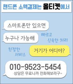 핸드폰소액결제현금화 010-9523-5454