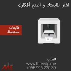 Something we liked from Instagram! زوروا موقعنا لمعرفت المزيد. الرابط في البايوا.  Visit our website to know more about the used 3D printers.  #3 #3d #3dprint #3dprinter #3dprinting #3dprinters #used #printer by 3dpme check us out: http://bit.ly/1KyLetq