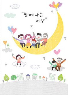 일러스트/사람/여러명/포스터/함께함/사랑/남자/여자/어린이/노년/미소/하트/달/초승달/손들기/빌딩/화합/조화[어울림]/공동체/이웃/마을/캠페인/시민/ Korean Phrases, Cute Drawings, Diy And Crafts, Doodles, Layout, Kids Rugs, Activities, School, Illustration