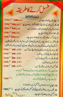 wazo k fazail . Islamic Love Quotes, Islamic Inspirational Quotes, Muslim Quotes, Religious Quotes, Islamic Knowledge In Urdu, Islamic Teachings, Islamic Dua, Allah Islam, Islam Muslim