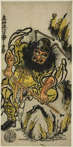 (Traditional depiction of a figure who fights yokai. Could be good to adapt this motif to comment on modern day War?) Shoki the Demon-queller, ca. 1725 by Okumura Masanobu Japanese Drawings, Japanese Tattoo Art, Japanese Art, Chinese Prints, Japanese Prints, Chinese Art, Japan Painting, Artist Painting, Korean Art