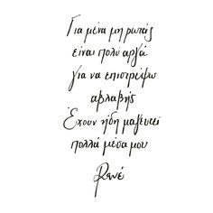 Feeling Loved Quotes, Love Quotes, Quotes Quotes, John Keats, Greek Words, Greek Quotes, Relationship Quotes, Relationships, Poetry Quotes