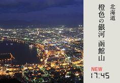 北海道の絶景写真を撮るなら、キヤノンG7 X Mark II