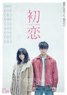First Love (Japanese Movie) - AsianWiki One Love Movie, Love Film, Movie Tv, Watch One, Movie Covers, Party Service, Full Movies Download, First Night, First Love
