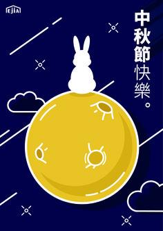 Moon Festival Card Simple Illustration, Graphic Design Illustration, Cake Festival, Dm Poster, Happy Mid Autumn Festival, Chinese Festival, Tanabata, New Year Designs, Mascot Design