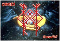 силою рун и под покровительством Высших Сил, в оптимально возможные сроки всеми дорогами и линиями Божественных путей приводит к оператору подходящего человека , любовного партнера с родственной душой, для любовных отношений, создания семьи, с рождением ребенка, и создания в нём новой родовой линии, в благополучии, счастье, радости, под мудростью и под защитой данными Богами.