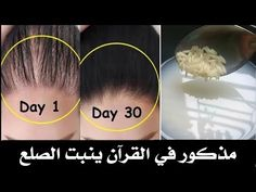 Apply Rice Water Daily & Turn Thin Hair to Thick Hair in 30 Days - Double Hair Growth & Long Hair Apply Rice Water Daily & Turn Thin Hair to Thick Hair in 30 Days - Double Hair Growth & Long Hair - Yo Beauty Care Routine, Hair Care Routine, Hair Cure, Hair Care Recipes, Regrow Hair, Hair Remedies, Beauty Recipe, Long Hairstyles, Hair Growth