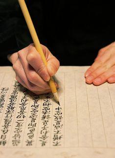 写経  calligraphy
