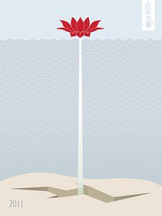 """by Linda Yuki Nakanishi : """"This poster represents the resilience of the Japanese people. The lotus symbolises birth and rebirth, and the red lotus in particular represents love, compassion and passion (much of which is needed for the people of Japan). The lotus is a flower that is born from the mud of the earth, fights its way through the depths of the water to bloom into the air and sunlight. This is how I view Japan, as a country that teaches its people to be strong and to endure."""""""