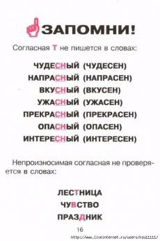 Russian Language Lessons, Russian Lessons, Russian Language Learning, Education Today, Kids Education, Idioms And Proverbs, Learn Russian, Grammar Rules, Study Inspiration
