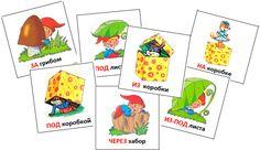 Предлоги в картинках для детей   Обучалка