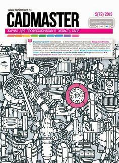 САПР для инженера: По следам Autodesk University Russia 2013