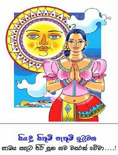 7 Best New Year Images Sinhala New Year Wishes Sinhala Tamil New