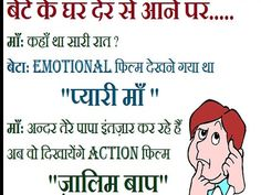 Funny Hindi Jokes Wallpapers - Masti With SMS Pictures - Masti Master Jokes In Hindi Images, Funny Jokes In Hindi, Silly Jokes, Funny Puns, Funny Cartoons, Funny Images, Funny Photos, Hilarious, Latest Funny Jokes