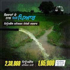 Punjab Government lives up to all its promises made to the farmers. New 1.65 lakh tubewell connections to be provided this year. To reduce agriculture subsidy on power, all tubewells in state will also be replaced with energy efficient pump sets in coming time. ‪#‎PunjabwithFarmers‬ ‪#‎AkalisforPunjab‬ ‪#‎ProudtobeAkali‬