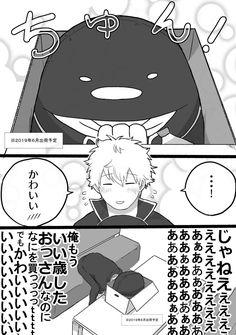 Gintama, Manga, Anime, Lilies, Mango, Manga Anime, Manga Comics, Anime Music, Manga Art