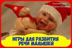 """Игры для развития речи у """"годовасиков"""".  Маме в копилочку!    ✔Покажи носик (с 1 года 3 месяцев)    Общаясь и играя с ребенком, почаще показывайте и называйте части лица самого малыша, а также игрушек: куклы, собачки, медвежонка.  Попросите ребенка показать указательным пальчиком, где у него носик, глазки, ротик, ушки. Затем дайте задание малышу показать эти же части лица на кукле, на игрушке-зверюшке.    Игра поможет ребенку запомнить слова, обозначающие части лица, будет способствовать…"""