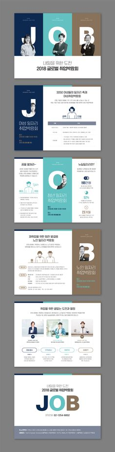 박람회 프레젠테이션 템플릿 / 프레젠테이션 디자인 / 망고보드 Brochure Layout, Web Layout, Brochure Design, Layout Design, Editorial Layout, Editorial Design, Medical Brochure, Leaflet Design, Presentation Layout