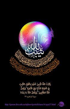 Religious Quotes, Islamic Quotes, Arabic Quotes, Quran Tilawat, St Patricks Day Wallpaper, Islamic Page, Islamic Wallpaper Hd, Good Morning Gif, Coran