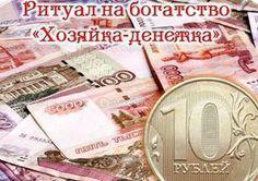 Ритуал на богатство «Хозяйка-денежка».