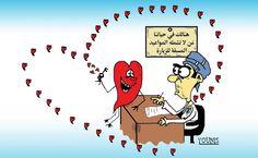 كاريكاتير - يونس البلوشي (عمان)  يوم الجمعة 27 فبراير 2015  ComicArabia.com  #كاريكاتير