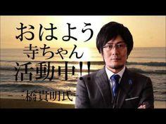 【三橋貴明】新アベノミクスで日本はどう変わる?2015年9月30日//同感です。政府の経済のブレーンは 我田引水のタケナカ氏ではなく、この方を抜擢して下さい。