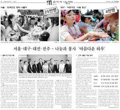 2006년 9월 25일 위아자나눔장터 서울.대구.대전.전주 - 나눔과 봉사 '아름다운 하루'