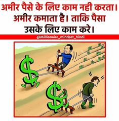 Work From Home Business, Business Tips, Hindi Quotes, Best Quotes, Rich Vs Poor, Motivational Blogs, Rich Dad Poor Dad, Tough Love, Attitude Quotes