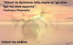 Greek Quotes, Akira, Wisdom, Sayings, Movie Posters, Life, Beautiful, Lyrics, Film Poster