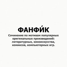 The Words, Cool Words, Intelligent Words, Teen Dictionary, Compound Words, Russian Language, Study Inspiration, Good To Know, Vocabulary