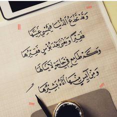 منى الشامسي Arabic Poetry, Arabic Words, Urdu Poetry, Quotations, Qoutes, Writing Art, Love Dream, Arabic Love Quotes, Sweet Words