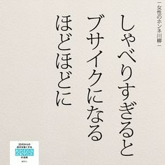 Yoga Quotes, Wise Quotes, Words Quotes, Wise Words, Inspirational Quotes, Sayings, Japanese Quotes, Japanese Words, Meaningful Life