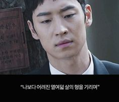Kdrama, Japanese, Quotes, Asian, Quotations, Japanese Language, Quote, Shut Up Quotes