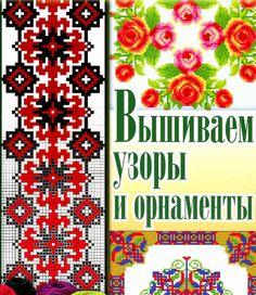 """El libro """"bordar diseños y patrones."""" ."""