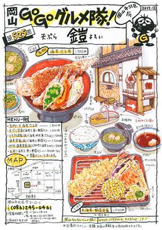 food illustration from Okayama Go Go Gourmet Corps (ernie. Food To Go, Food And Drink, Food Map, Food Journal, Journal Ideas, Food Sketch, Watercolor Food, Bike Workouts, Swimming Workouts
