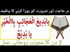 Islamic Phrases, Islamic Dua, Islamic Messages, Islamic Love Quotes, Islam Quran, Islam Muslim, Allah Islam, Islamic Videos, Islamic Pictures