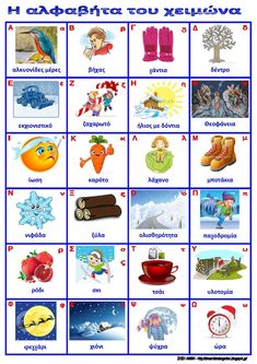 Sensory Activities, Writing Activities, Greek Language, Second Language, Learn Greek, Greek Alphabet, Preschool Education, Decoupage, Pre Writing