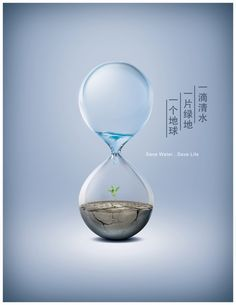 Water conservation poster poster PSD